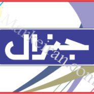 چاپ فلزات مارک ایران